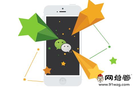 你知道这些微信营销的新思路吗?