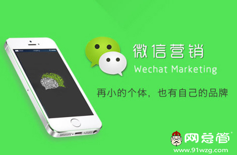 在微信营销中如何推广公众号?
