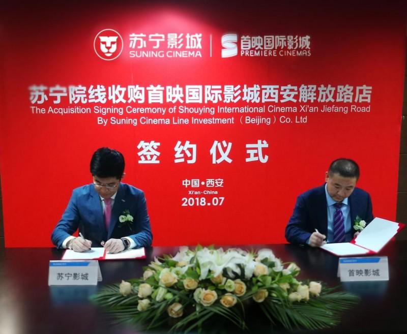 苏宁影城收购西安首映 7.27重装开业