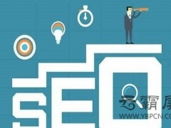 网页快照是什么?对SEO优化有什么作用