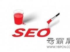 网站SEO优化交换链接需要注意什么?