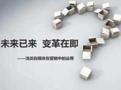 广州网络推广是如何利用自媒体平台做好