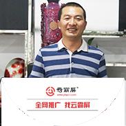 云霸屏全网营销品牌推广案例-彭世修脚